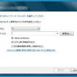 Windows7でネットワークドライブが再割り当てできない時