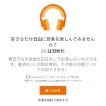 Google Play Music All Access(Unlimited)、間違って解約したけど大丈夫だった