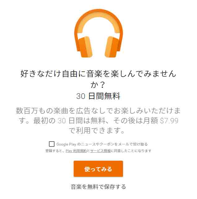 Google Play Music Unlimited 再契約の画面