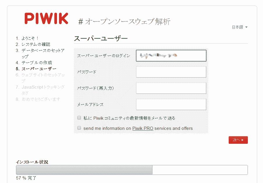 PIWIKのインストール画面 2/2