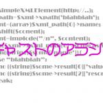 PHPのXMLパーサー、SimpleXMLElementの使い方