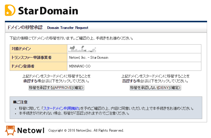 star-domain-awaiting-approval