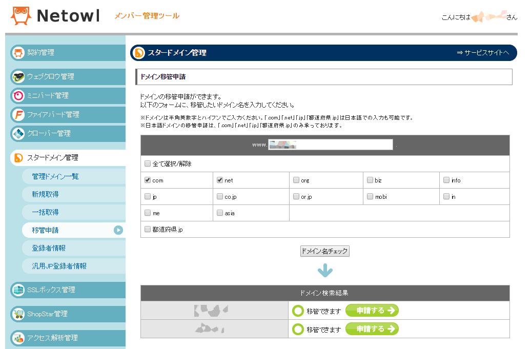 star-domain-start-transfer