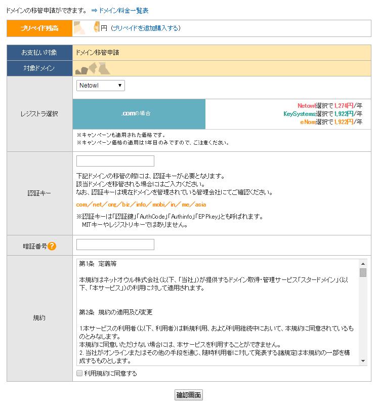 star-domain-transfer-domain