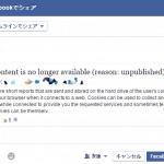 Facebookのシェア画面を更新したい時、キャッシュの削除を。Twitterは・・・