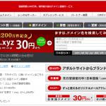 お名前.comはドメイン移管には向かず、使いにくい。でも安い