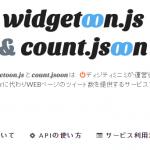 Twitter APIを使ってツイート数を数える—ソーシャルボタンをJavascriptフリー・PHPで実装しよう!(4)