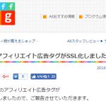 アフィリエイトのA8.netがついにHTTPSサイトに対応