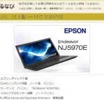 Epson Endeavor 第4世代Core i7ラップトップは長野県喬木村のふるさと納税