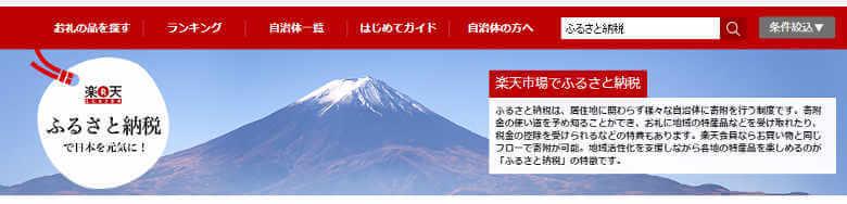 ふるさと納税 by 楽天