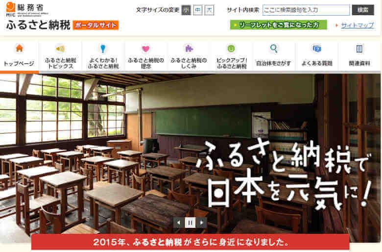 ふるさと納税ポータルサイト by 総務省