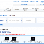 Core i7のLavie Direct HZを追加—米沢市のふるさと納税返礼品(2016年7月)