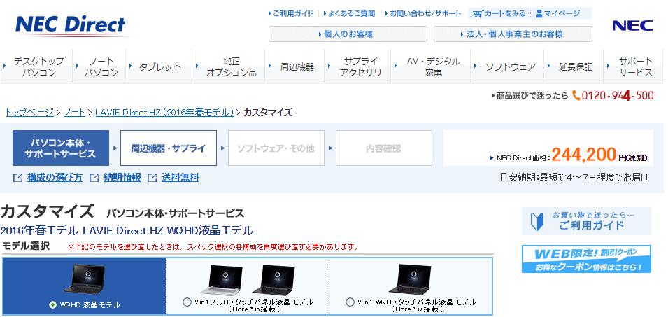 NEC直販サイトでカスタマイズ価格は24万4200円