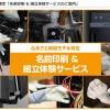 マウスコンピューターのふるさと納税、長野県飯山市