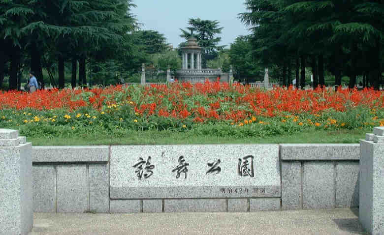 ポケモンの聖地「鶴舞公園」