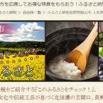 飯山市のふるさと納税マウスコンピューターを追加(2016年8月)