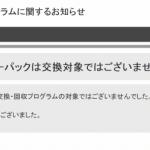 Toshiba dynabookのバッテリーリコール2016