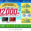 Yahoo! JAPANカード【YJカード】を作る