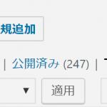 未完成の下書きブログ記事・・・テキトーに行こう!