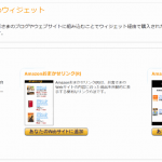 Amazon Product Advertising API(アマゾンAPI)とウィジェット