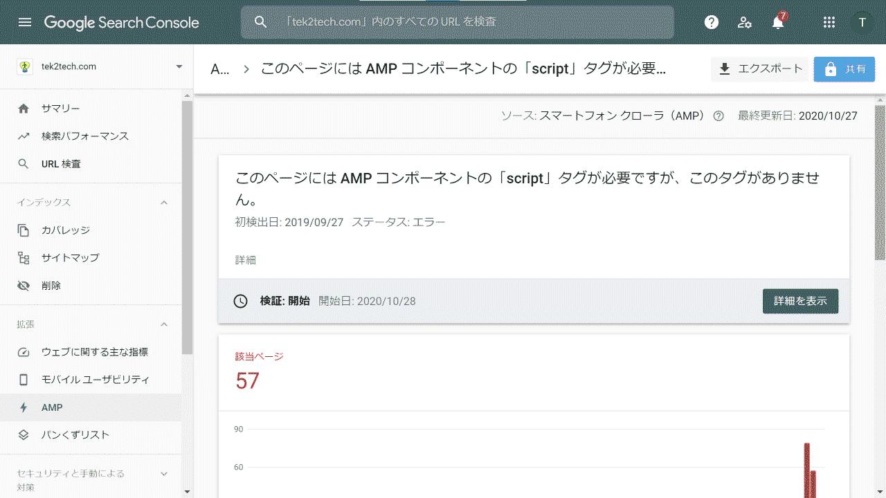 このページには AMP コンポーネントの「script」タグが必要ですが、このタグがありません。