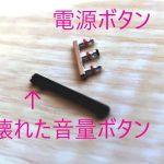 スイッチが壊れた!OnePlus 7 Pro
