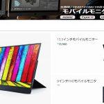 AmazonのモバイルディスプレイCocopar 15.6インチ