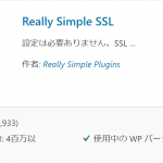 Really Simple SSL、ほんとにシンプルだった!