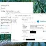 Windows 10の安いライセンスは大丈夫なのか?