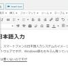 Windows 10のGoogle日本語入力が使いづらい