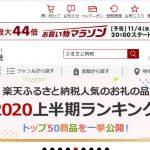 楽天ふるさと納税【ふるさと納税2020】