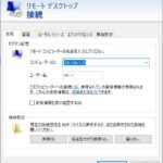 Windows 10 HomeからUbuntu 20.04への接続(RDP、VNC、SSH)